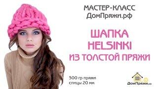 Мастер-класс: Шапка из толстой пряжи шерсти мериноса. Как вязать шапку Helsinki.