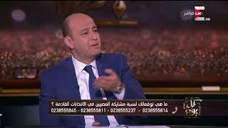 طارق فهمي : الحالة المصرية من بعد 25 يناير لا يوجد بها مؤشرات ... الأعلام هو الي هيصوت للانتخابات