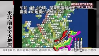 【東日本大震災報道】 およそ20分間に緊急地震速報が3回も・・・