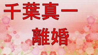 俳優の千葉真一(76)が離婚.