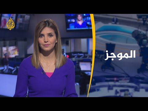 موجز الأخبار - العاشرة مساء (17/01/2020)