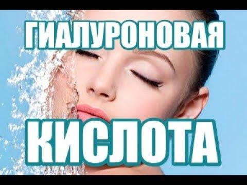 """Гиалуроновая кислота ( серия № 1 """" Колоть или пить ? """" )"""