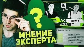 КУБОК ФИФЕРОВ - МНЕНИЕ ЭКСПЕРТА