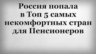Россия попала в Топ 5 самых некомфортных стран для Пенсионеров