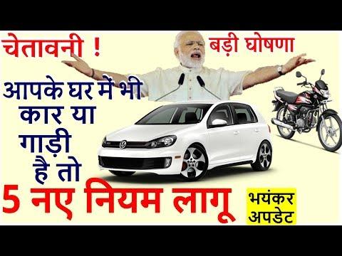 8 जून 2019 की सबसे बड़ी खबर ! घर में कोई भी कार गाड़ी है तो सरकार के 5 नए नियम लागू 1 जुलाई से