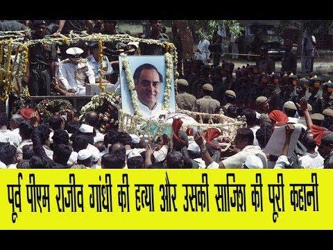 पूर्व पीएम Rajiv Gandhi की हत्या और उसकी साजिश की पूरी कहानी