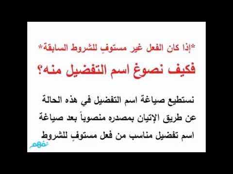 اسم التفضيل  - اللغة العربية - الصف الثالث الإعدادي - موقع نفهم