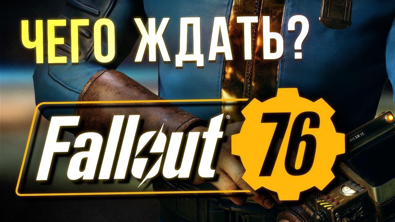 FALLOUT 76: Чего ждать?