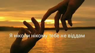 T.Шершова - Я ніколи нікому тебе не віддам (cover)