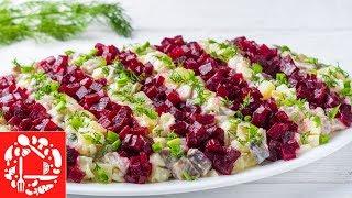 Обалденный Салат с селедкой. Вкусный и Красивый Салат на Новый год 2020