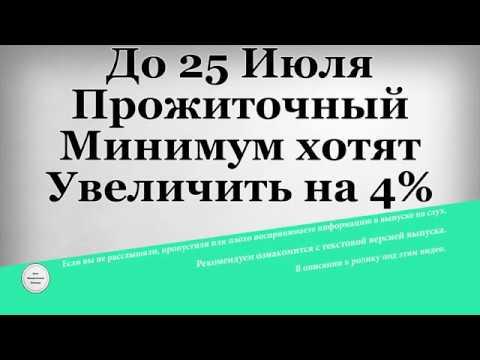 До 25 Июля Прожиточный Минимум хотят Увеличить на 4%