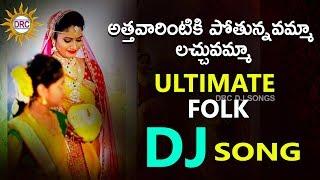 Athavarintiki Pothunnavamma Lachuvamma Dj Special Folk Song | DRC DJ SONGS