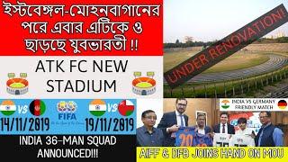 ATK FC NEW STADIUM UPDATE INDIA VS GERMANY FRIENDLY MATCH STIMAC ANNOUNCES 36 MAN SQUAD