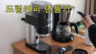 드립 커피 만들기