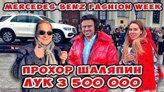 Сколько стоит шмот? Лук 3 500 000! Прохор Шаляпин! Mercedes Benz Fashion Week!