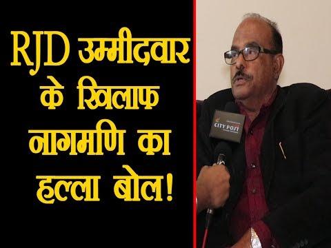 RJD उम्मीदवार के खिलाफ RLSP नेता  Nagmani  का हल्ला बोल! / Exclusive Interview