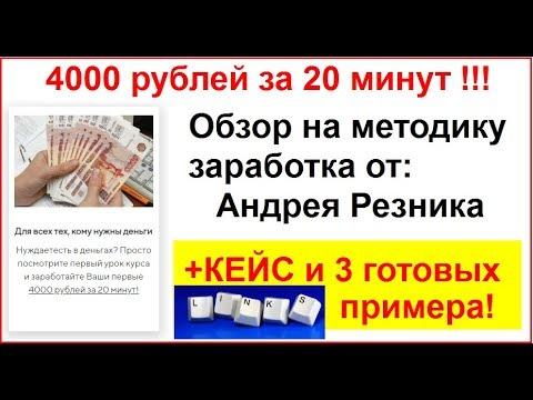 4000 рублей за 20 минут! Обзор на готовую методику заработка на Link связках