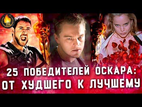 ПОБЕДИТЕЛИ ОСКАРА: ОТ ХУДШЕГО К ЛУЧШЕМУ [1994-2018] - Видео онлайн