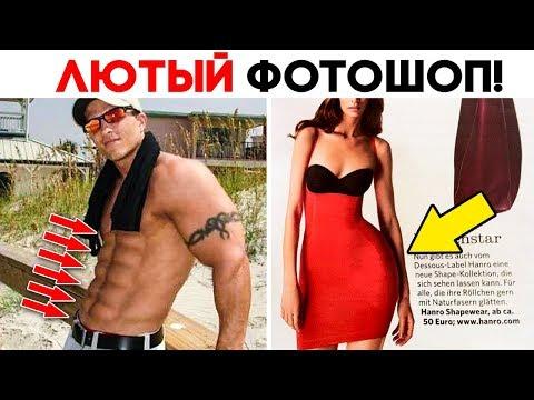 """55 ЛЮТЫХ ЛЯПОВ ОТ """"МАСТЕРОВ"""" ФОТОШОПА"""
