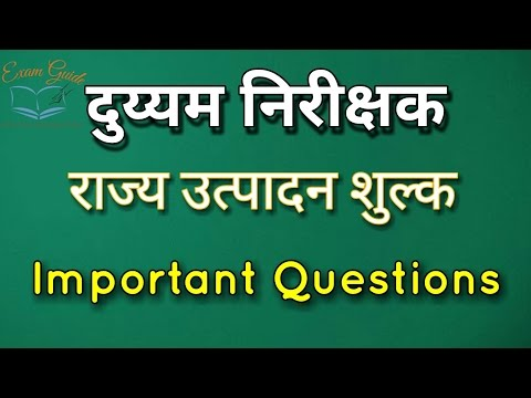 राज्य उत्पादन  शुल्क IMP Question || Excise Psi || Excise study materials || Excise psi papers