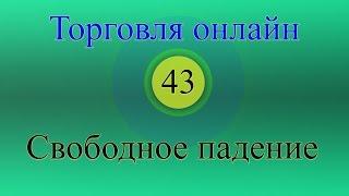 Форекс торговля онлайн 43 - Свободное падение(Форекс торговля онлайн. Торговля по двум долгосрочным стратегиям в режиме реального времени на депозите..., 2015-10-24T23:05:07.000Z)