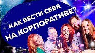 видео Как себя вести на корпоративной вечеринке