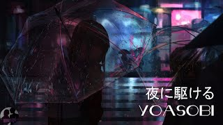 YOASOBI - 夜に駆ける / Yoru ni Kakeru (Lyric Video)