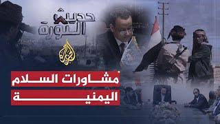 حديث الثورة-اليمن يعاني.. فمتى تسكت آلة الحرب؟