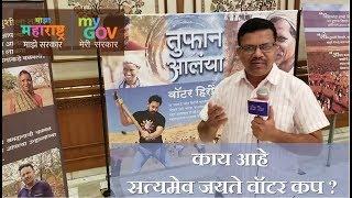 Dr. Avinash Pol   Satyamev Jayate Water Cup Three 3   Paani Foundation  Mygov Maharashtra