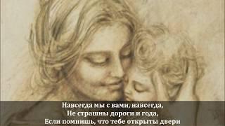"""Елена Миринель -- """"Сердце Мамы"""" -- Стихи на музыку"""
