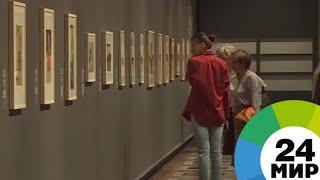 Смотреть видео Впервые в России: в Москве открылась выставка японских мастеров эпохи Эдо - МИР 24 онлайн