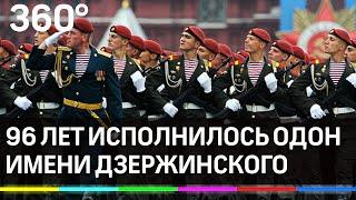 96 лет исполнилось ОДОН имени Дзержинского войск национальной гвардии РФ