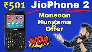 JioPhone 2 आ गया !! Sirf ₹501 Monsoon Hungama Offer, Jio GigaFiber & Jio GigaTV Launched Too