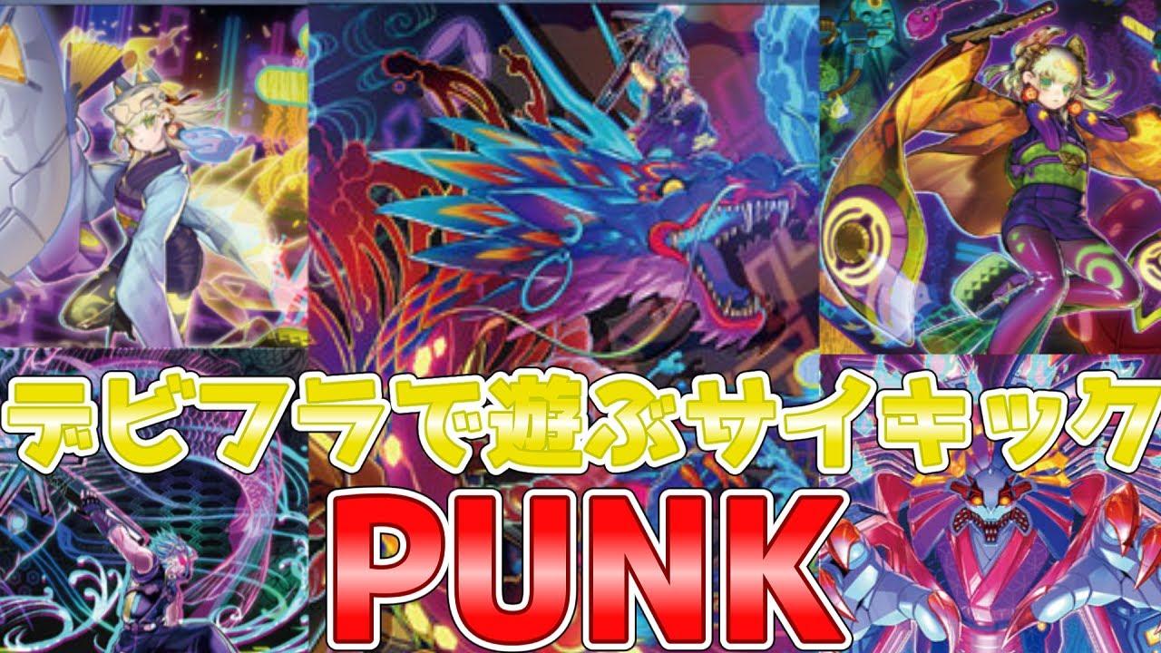 【遊戯王ADS&ゆっくり実況】PUNKデッキ「脳開発でデビルフラに持ち込む!サイキックの新テーマ!」P.U.N.K deck