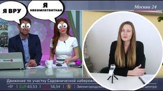 """Как """"МОСКВА 24"""" врет / Илона Столье и чиновник Роскосмоса"""