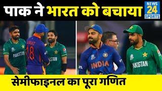 ICC T20 WORLD CUP SUPER 8: Team India के लिए Pakistan ने रास्ता खोला, जानिए Semis का पूरा गणित