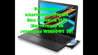 Dell Inspirion 3567 розпакування класного ноутбука(Інструкція по установці WINDOWS 10)