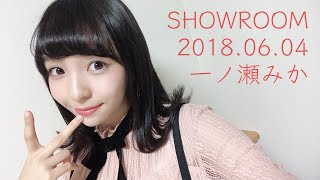 一ノ瀬みか(神宿) https://www.showroom-live.com/kmyd_mika 神宿(か...