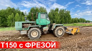 Трактор Т150 с финским ротоватором MERICRUSHER MJS-241STG. Фреза для удаления пней и растительности