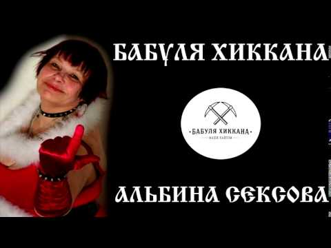 БАБУЛЯ ХИККАНА АЛЬБИНА СЕКСОВА 18