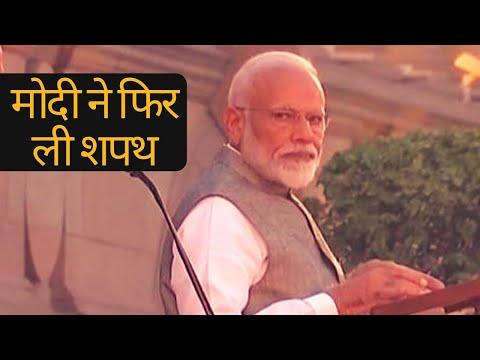 Narendra Modi और उनकी Cabinet का शपथ ग्रहण, कौन-कौन बने Minister