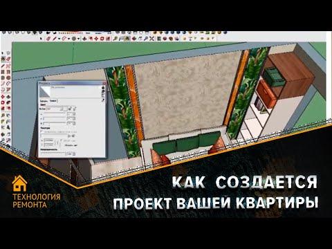 Как создается дизайн проект вашей квартиры в Sketchup (Электросталь, Ногинск, Железнодорожный)