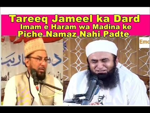 Tareeq Jameel ka Dard Imam e Haram wa Madina ke Piche Namaz Nahi Padte By Farooq Khan Razvi