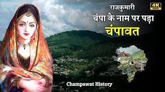 Champawat | Champawat History | History Of Champawat | CHAMPAWAT In Uttarakhand