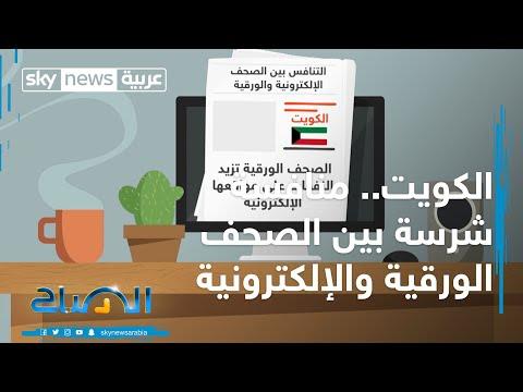 الصباح | الكويت.. منافسة شرسة بين الصحف الورقية والإلكترونية  - 11:01-2020 / 2 / 25