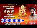 Download Tere Jeevan Mein Khushiyan || Always Hit Mata Bhajan || Raju Bawra #sky MP3 song and Music Video