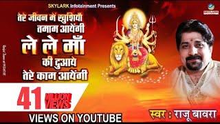 Tere Jeevan Mein Khushiyan || Always Hit Mata Bhajan || Raju Bawra #sky