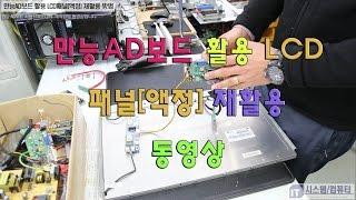 모니터수리 만능AD보드 활용 LCD패널-액정 재활용 방…