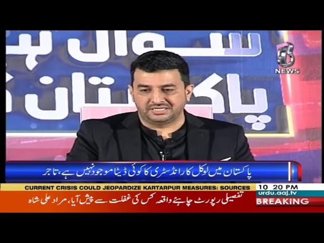 Sawal Hai Pakistan Ka  | 23 February 2019 | Aaj News