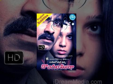 Dongala Mutha Telugu Full Movie    Ravi Teja, Charmi Kaur, Sunil    Kiran Kumar Koneru    Sathyam